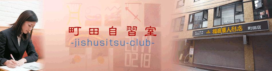 町田自習室