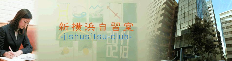 新横浜自習室
